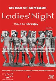 <b>Ladies</b>' <b>Night</b>. <b>Только для</b> женщин – MoscowShow.com