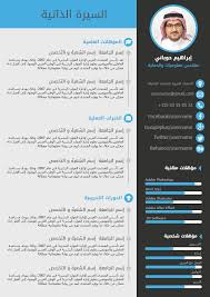 i need to buy  infographic cv template   in arabic languages        for i need to buy  infographic cv template   in arabic languages