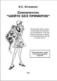 шитьё | Записи в рубрике шитьё | Дневник pavlina4964 ...