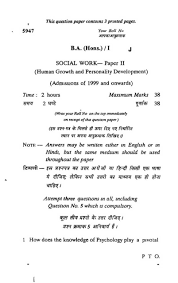 delhi university b a h social work first year exam paper 2017 charactenstics of formal and ~nforn~al orgmzatlons 12 i write short notes on any two 6 6 12 a the process of soclal confllct