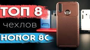 Huawei <b>Honor 8c</b> - Лучший <b>чехол</b> для телефона от 100gadgets ...