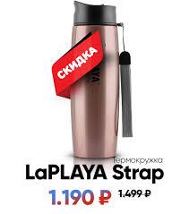 Продукция торговой марки <b>LaPLAYA</b>®. ИЗОТЕРМИКА.РФ