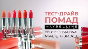тест-драйв <b>помад</b> maybelline <b>color sensational</b> made for all  конкурс