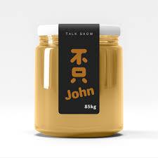 不只John