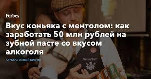 Вкус коньяка с ментолом: как заработать 50 млн рублей на ...