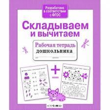<b>Стрекоза</b>, рабочие тетради для дошкольников 33руб. <b>Книги</b> ...