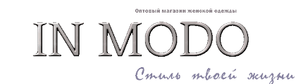 "модная женская <b>одежда оптом</b>: ""IN MODO"""