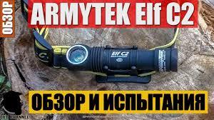 Полный Обзор и Испытания Фонаря <b>Armytek</b> Elf C2 (на 18650 ...