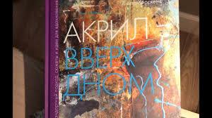 Отзыв о книге «<b>Акрил вверх дном</b>». - YouTube