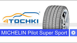 Летняя шина <b>Michelin Pilot</b> Super <b>Sport</b> - <b>4</b> точки. Шины и диски ...