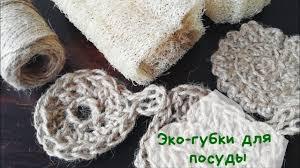 Эко-<b>губки</b> для мытья <b>посуды</b>   Экологичные <b>мочалки</b> для тела ...