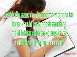 miss-you-sms-quotes-messages-shayari-in-Nepali.jpg