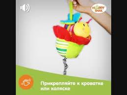 Видеозаписи Игрушки <b>Happy Snail</b> | ВКонтакте
