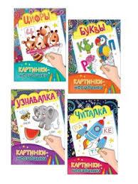 «Детские <b>книги</b>, раскраски, <b>Clever</b> Росмэн новые» — <b>Обучающие</b> ...