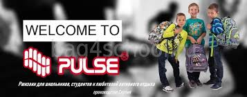 <b>PULSE</b>-эргономичные <b>рюкзаки</b> для школьников