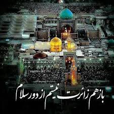 Image result for امام رضا شهادت