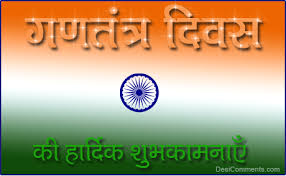 Image result for free photo of republic day of india in hindi