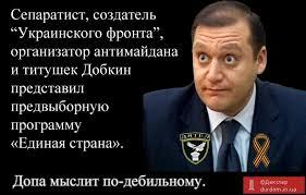 """В Павлограде Добкина забросали яйцами: """"На нары, а не в президенты!"""" - Цензор.НЕТ 6803"""