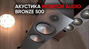 Новая <b>напольная акустика Monitor</b> Audio Bronze 500 - YouTube