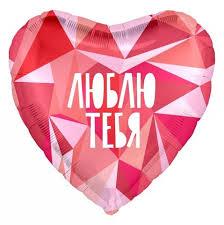 АрхивСердце <b>Люблю Тебя</b> (геометрический узор) Розовый Ag ...