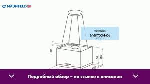 <b>Вытяжка</b> декоративная <b>Maunfeld Box Rope</b> 50 Isla - обзор ...