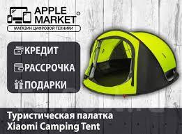 Самораскрывающаяся туристическая <b>палатка Xiaomi Camping</b> ...