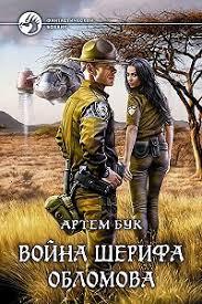 «<b>Война шерифа</b> Обломова» читать онлайн книгу автора <b>Артем</b> ...
