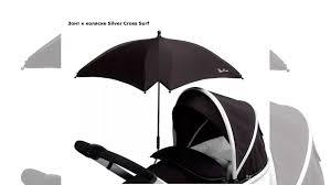 <b>Зонт для коляски Silver</b> cross купить в Ивановской области на ...
