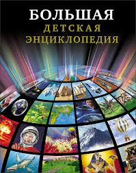 <b>Большая</b> детская <b>энциклопедия</b>, Тяжлова О.. <b>Энциклопедии</b> ...