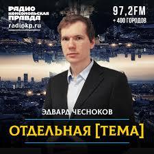 Отдельная тема с Эдвардом Чесноковым