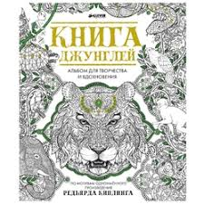 «<b>Книга джунглей</b>. Альбом для творчества и вдохновения ...