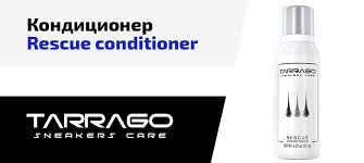 <b>Кондиционер</b> Rescue Conditioner <b>Sneakers Tarrago</b>