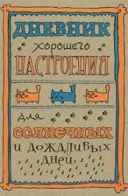 Отзывы о книге <b>Дневник хорошего настроения</b>