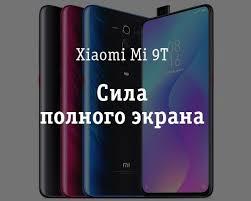 "<b>Xiaomi Mi</b> 9T: ""девятка"" с выдвижной селфи-<b>камерой</b> · 12 авг 2019 ..."