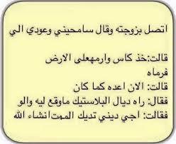 """Résultat de recherche d'images pour """"noukate maghribia al hob"""""""