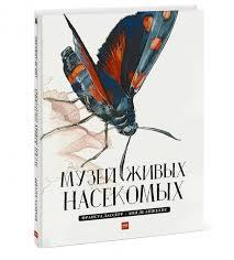<b>Музей живых насекомых</b> • Денис Каплунов, купить книгу по ...