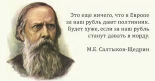 <b>Цитаты</b> и <b>афоризмы</b> о России и <b>русских</b> ~ Адские новости