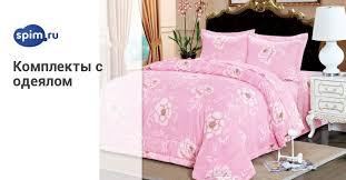 <b>Комплекты</b> с <b>одеялом</b> — Купить <b>набор постельного</b> белья с ...