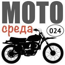 Аудиокнига «Первые выезды в мотосезоне», <b>Олега Капкаева</b> в ...