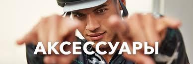 <b>Аксессуары для велосипедов</b> - Купить. Цена в Москве, СПб ...