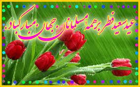 Image result for تصاویر متحرک عید فطر