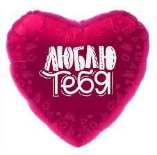 <b>Шар</b> фольгированный сердце <b>Агура</b> (<b>Agura</b>) <b>Люблю тебя</b>, 19 ...