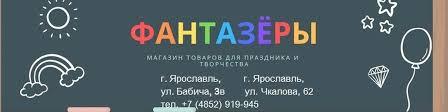 """""""Фантазёры"""" <b>Товары для праздника</b> и творчества   ВКонтакте"""