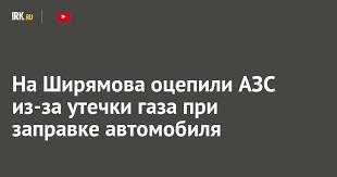 На Ширямова оцепили <b>АЗС</b> из-за утечки <b>газа</b> при <b>заправке</b> ...