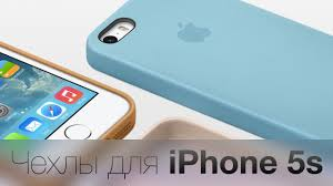 <b>Чехлы Apple</b> для iPhone 5s - YouTube