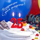 Поздравления с днем рождения с 25 летием