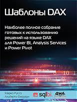 <b>Книги</b> по анализу данных и аналитике в Москве: купить в ...