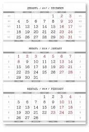 Календарные блоки L6 - JATRAN МИНИ серебристо ... - РОСКОМ
