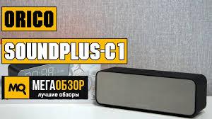 <b>ORICO SOUNDPLUS</b>-C1 - Обзор беспроводной <b>колонки</b> - YouTube