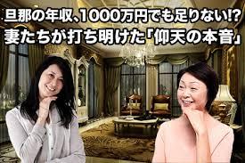 「貯金5,000万円では足りない」の画像検索結果